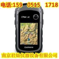 佳明etrex30手持GPS定位仪〔价格〕