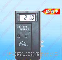 CY7-2B手持式数字测氧仪 CY7-2B