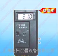 便携式数字测氧仪 CY7-2B