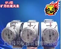 中速风速表 CFJ-10