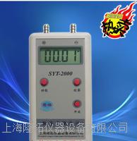 SYT-2000数字式微压计
