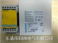 西门子3TK系列安全继电器