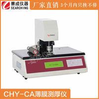CHY-CA無紡布材料厚度測量儀賽成大范圍