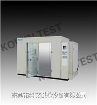 大型恒溫恒濕試驗箱,大型恒溫恒濕試驗室 KW-RM-容積
