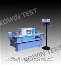 汽车运输振动台,模拟运输振动台 KW-MZ-100
