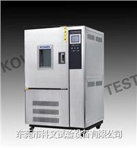 恒温恒湿机多少钱一台 KW-TH-150Z