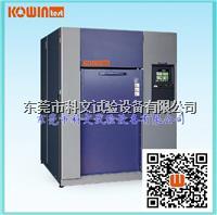汽车电子冷热冲击试验箱 KW-TS-50X