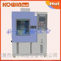 东莞科文OLED恒温恒湿试验箱 KW-TH-80、KW-TH-408、KW-TH-1000