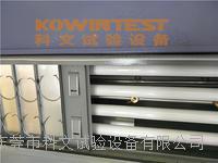 UV老化试验箱,紫外光老化试验箱,荧光灯老化试验箱 KW-UV3