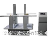 東莞模擬運輸振動試驗臺/高鑫振動臺 GX-MZ-300
