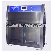 紫外光耐氣候試驗箱 GX-3050
