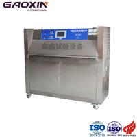 紫外老化試驗箱 GX-3050