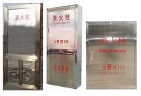 不銹鋼消火栓箱