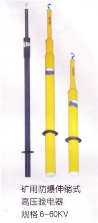 礦用防爆伸縮式高壓驗電器