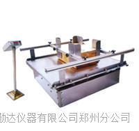 模拟运输振动试验台 QD-3017A