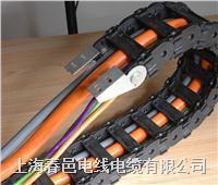 柔性電纜 Flexible cable  拖鏈電纜