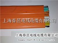 上海廠家專業生產斗輪機扁電纜抗開裂抗拉龍門吊扁電纜 斗輪機扁電纜 CY-LEXBG-PUR(帶鋼絲)