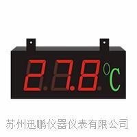 迅鹏WP-LD型大屏温湿度显示器 WP-LD