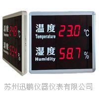 大屏幕显示看板,温湿度看板(迅鹏)WP-LD-TH WP-LD-TH