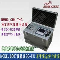 美國FID便攜式非甲烷總烴分析儀 Model 8807