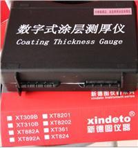 涂層測厚儀,數字式涂層測厚儀 XT8202