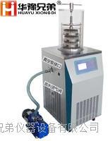 LGJ-18小型冷凍干燥機報價壓蓋型凍干機廠家直銷