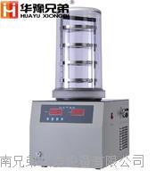 FD-1A-50河南實驗室冷凍干燥機廠家