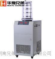 FD-2A真空冷凍干燥機實驗室凍干機價格