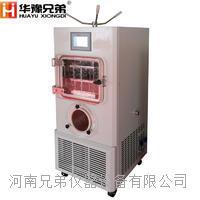 化妝品凍干粉0.2平方壓蓋冷凍干燥機