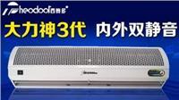 FM-1206SA3西奥多风幕机 大力神3代风幕机 超静音风幕机  上??掌?风帘机