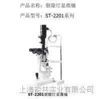 新款上光源裂隙灯显微镜 眼镜店眼科专用仪器  ST-2201