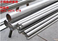 不锈铁研磨棒 直径6毫米到直径400毫米