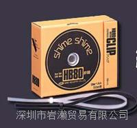 HB80CB-250B工業膠帶,NIREI仁禮 HB80CB-250B