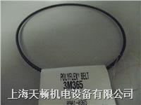 大量供應進口3M475工業皮帶 3M475