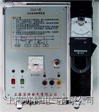 直流接地探測裝置-DJJ型