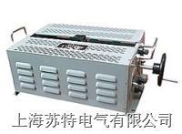 BX8四管手搖滑線變阻器