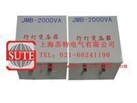 照明变压器JMB-2KVA JMB-2KVA