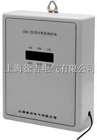 GSM-11型远程预付费管理终端 GSM-11型