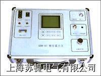 GSM-03型精密露点仪