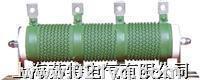 RXG20型波紋電阻器 RXG20