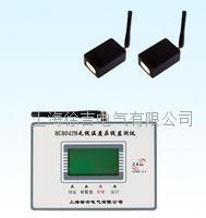 HC8042无线式高压设备温度在线监测系统 HC8042