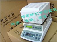 色母料水份檢測儀 JT-100