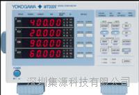 数字功率计 WT300E系列 WT300E