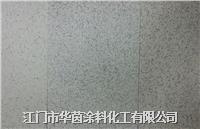 品牌真石漆、真石漆罩光面油、外墙真石漆