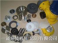 米頓羅計量泵配件 米頓羅計量泵配件