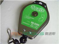 台湾海豹平衡器 SB-3000