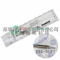 代理白光T12-BCF1烙铁头 T12-BCF1