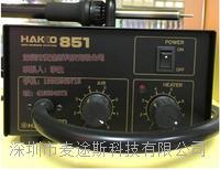 白光HAKKO851扁平集成电路热风拔放台 851