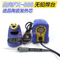 白光焊台FX-888 FX-888