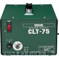 HIOS CLT-75電批專用電源電動螺絲刀變壓器 CLT-75